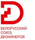 Белорусский Союз Дизайнеров